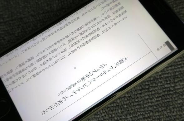 mediactive_smartphone_round